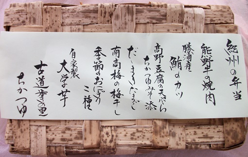 熊野190・弁当.jpg