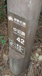 熊野199・42番.jpg