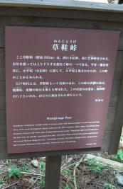 熊野200・草鞋峠.jpg