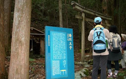 熊野209・湯川王子.jpg
