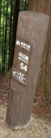 熊野216・54番.jpg