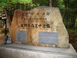 熊野227・発心門.jpg