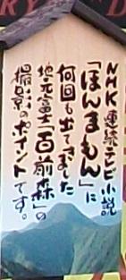 熊野30・ほんまもん.jpg
