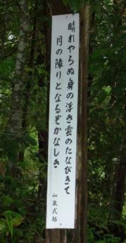 熊野34・和泉式部供養塔.jpg