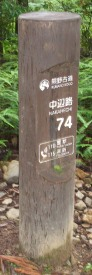 熊野61・74番.jpg
