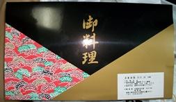 熊野1・弁当.jpg