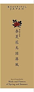 特別切手7.jpg