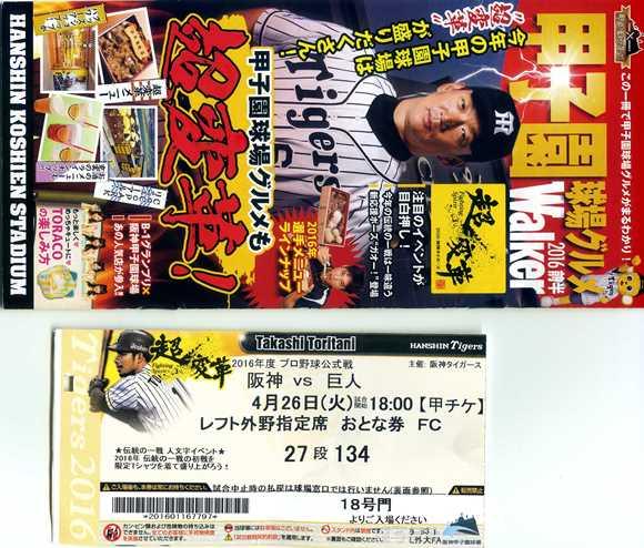 甲子園8・チケット.jpg