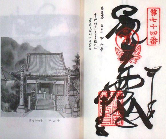 甲山寺16・ご朱印.JPG