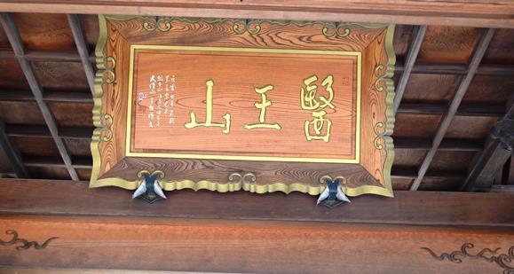 甲山寺2・山門扁額.JPG