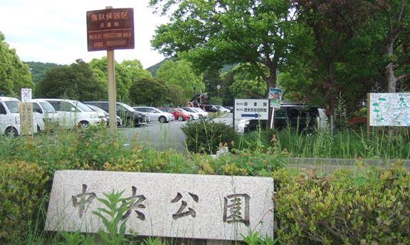 相生16・中央公園入口.jpg