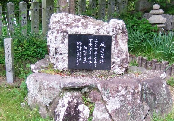 相生21・記念碑.jpg