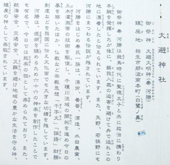 相生23・説明板.jpg