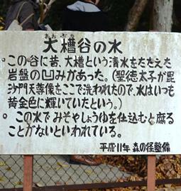石龕寺12・大槽谷の水.jpg