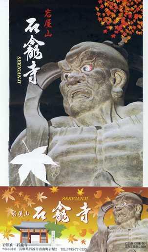 石龕寺40・パンフ.jpg