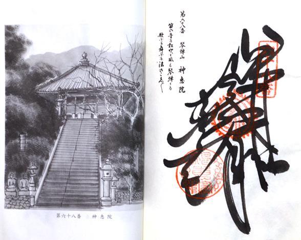 神恵院18・御朱印.JPG