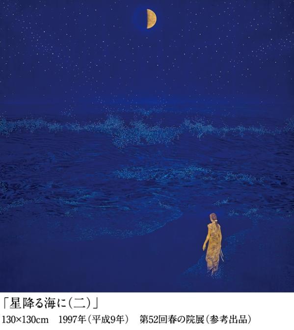 福王寺11・一彦、星降る海に(二).jpg
