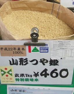 米屋・つや姫1.jpg
