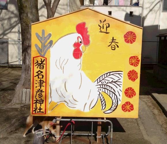絵馬1・猪名津彦神社.JPG