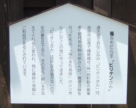 能勢街道22・ピリケン.jpg