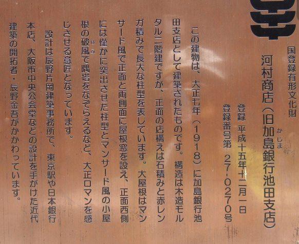能勢街道32・カワムラ説明板.jpg