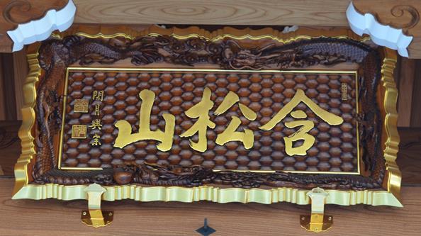 臨南寺3・扁額.JPG