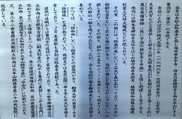 臨南寺4・由緒石碑.JPG