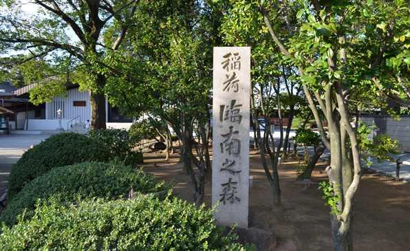 臨南寺8・臨南之森の石柱.JPG