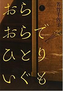 芥川賞・おらおらで.jpg