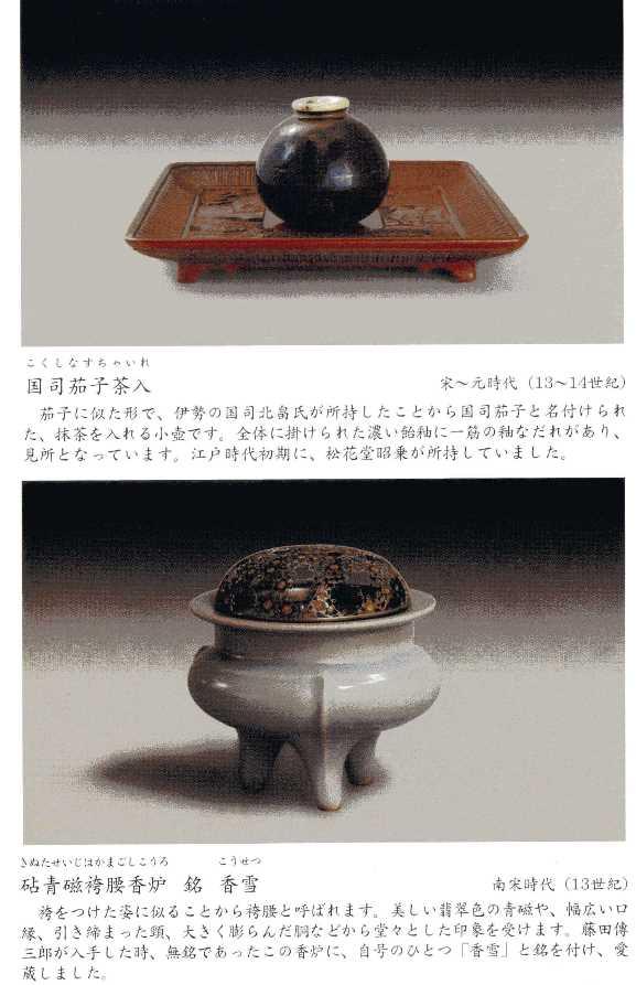 藤田美術館13.jpg