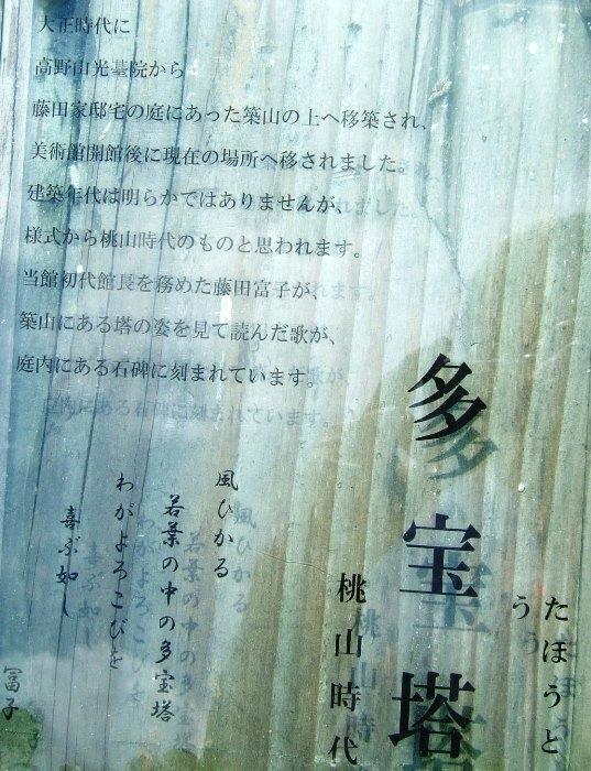 藤田美術館6.JPG