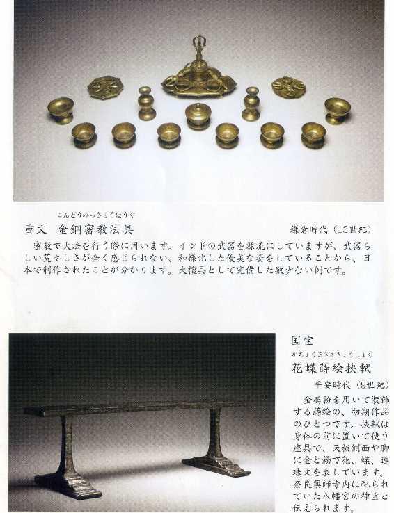藤田美術館9.jpg