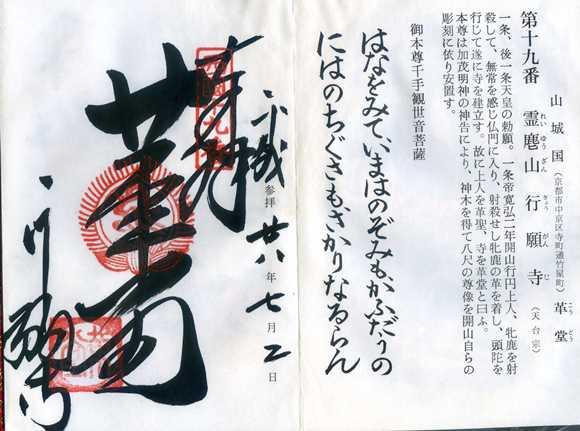 行願寺19・朱印.jpg