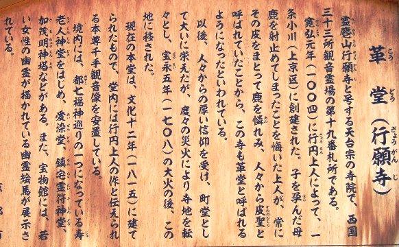 行願寺2・駒札.JPG