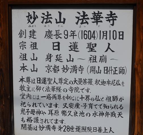 西国18・法華寺説明.jpg