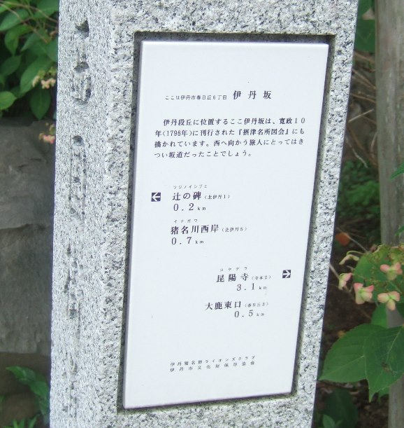 西国2・伊丹坂.jpg