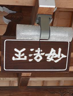 西国20・山門扁額.jpg