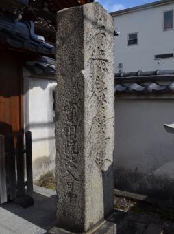 西国21・山門石柱.jpg