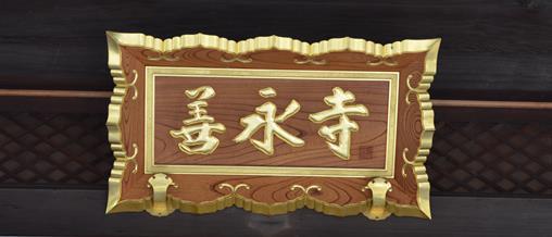 西国35・本堂扁額.jpg
