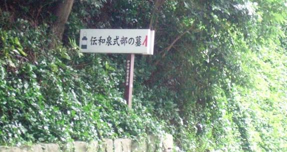 西国4・和泉式部.jpg