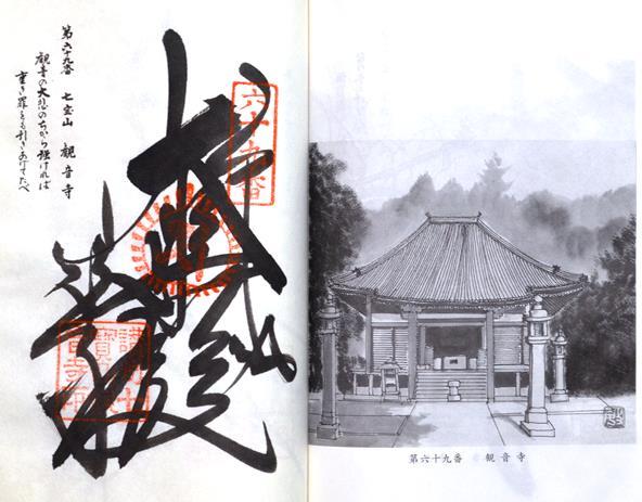 観音寺15・朱印.JPG
