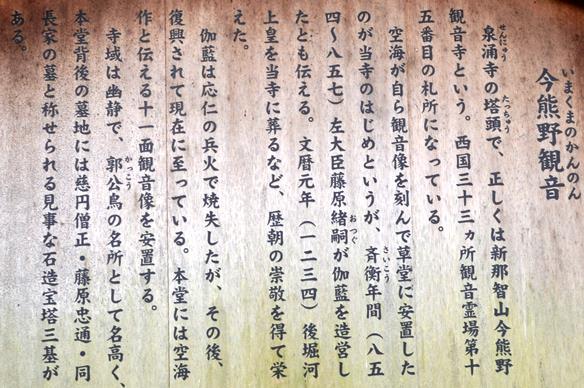 観音寺6・由来の駒札.jpg