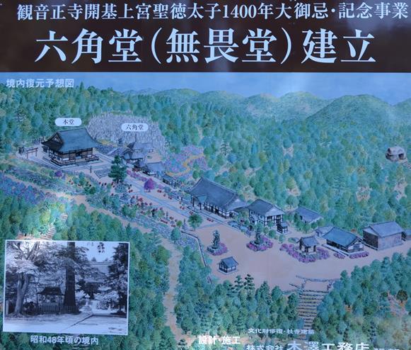 観音正寺25・境内図.jpg