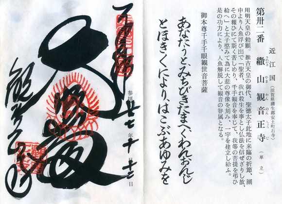 観音正寺5・ご朱印.jpg
