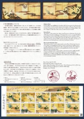 趣味週間2・切手帳.jpg