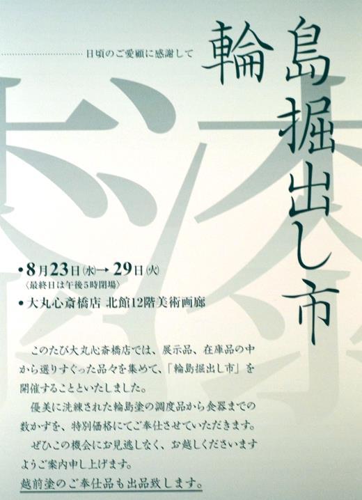 輪島2.JPG