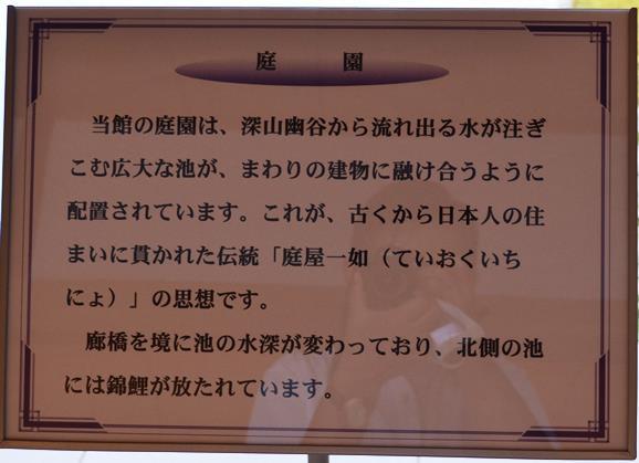 迎賓館22・庭園の説明板.JPG