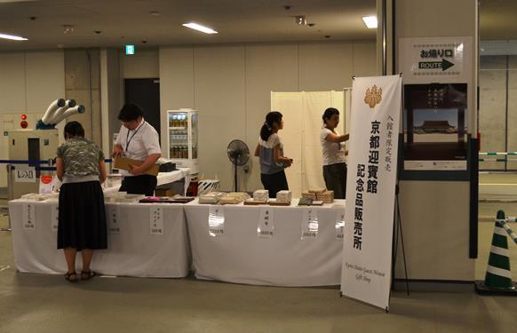 迎賓館9・記念品販売所.JPG
