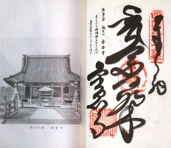 金倉寺45・ご朱印.JPG