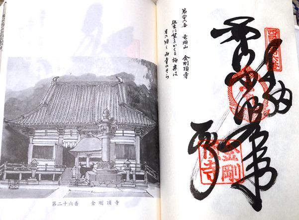 金剛頂寺20・朱印.JPG